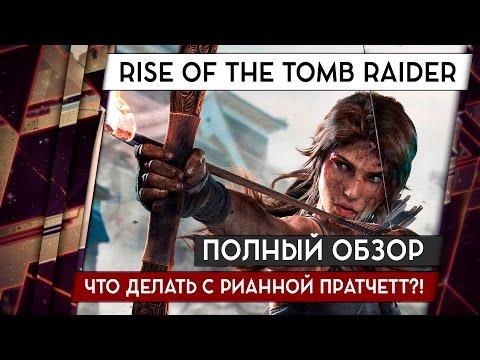 RISE OF THE TOMB RAIDER - ОБЗОР ПК-ВЕРСИИ. ВРЕМЯ КОНЧАТЬ С РИАННОЙ ПРАТЧЕТТ 18+