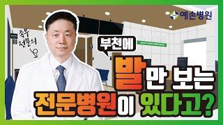 예손병원 족부센터!