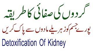 Dr Naveed Ganne Ka Ras K Fawaid