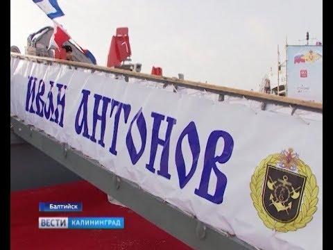 ВМФ России пополнил новейший тральщик «Иван Антонов»