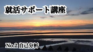 就活サポート講座No.2 thumbnail