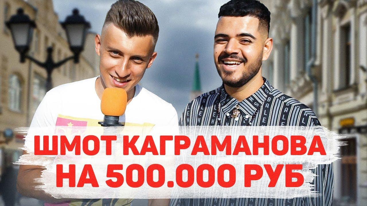 Сколько стоит шмот? Роман КАГРАМАНОВ оделся на 500 000? Мальчик или девочка? ЦУМ! МОСКВА!