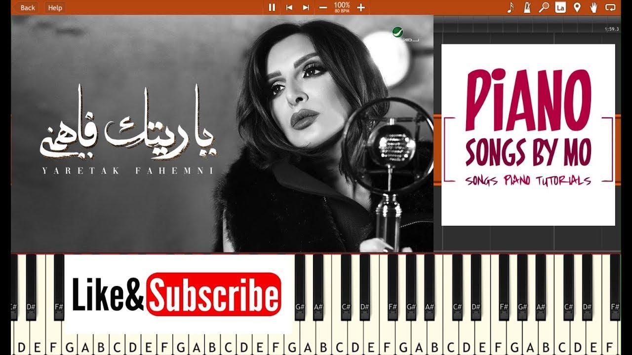 تعليم عزف اغنية انغام ياريتك فاهمني بيانو - Angham - Yaretak Fahemni Piano