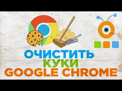 Как Очистить Куки в Google Chrome | Как Удалить Файлы Cookie в Google Chrome