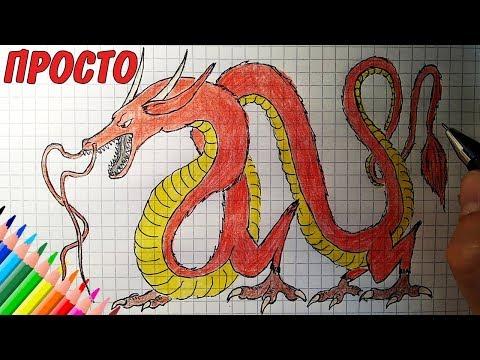 Как раскрасить дракона красками