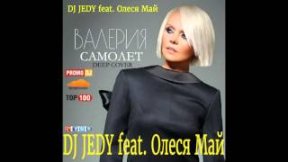 DJ JEDY feat Олеся Май  – Самолет(Валерия Cover Deep)