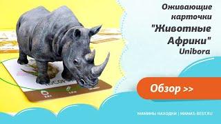 """Оживающие карточки """"Животные Африки"""" Unibora"""