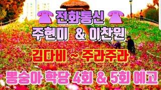 ? 뽕숭아 학당 4회 ?레전드 주현미 & 이찬원 ~ 전…