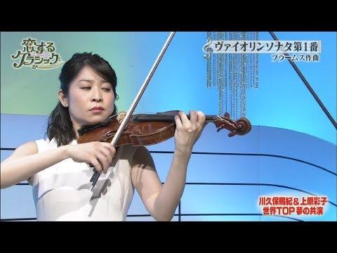 川久保賜紀 × 上原彩子/Brahms Violin Sonata No. 1