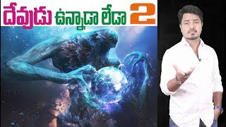 Does GOD EXIST OR NOT? PART 2   Unknown Facts About GOD Revealed in Telugu   Vikram Aditya   EP#92