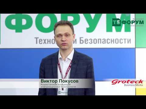видео: Виктор Покусов, Казахстанская ассоциация информационной безопасности
