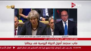 مداخلة أحمد سعدون مع ON Live حول الإجراءات التي اتخذها مجلس العموم البريطاني تجاه روسيا