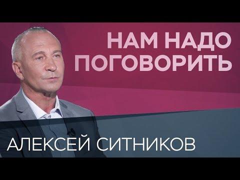 Как вырастить успешного ребенка // Нам надо поговорить с Алексеем Ситниковым