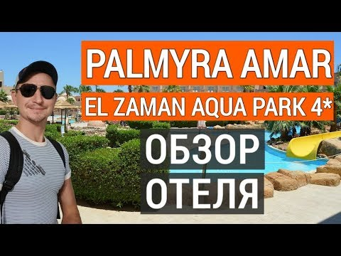 Palmyra Amar El Zaman Aqua Park Resort 4* обзор отеля. Хороший дешевый отель в Шарм эль шейх 2019