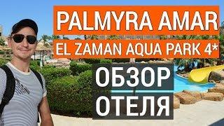 Palmyra Amar El Zaman Aqua Park Resort 4 обзор отеля Хороший дешевый отель в Шарм эль шейх 2019
