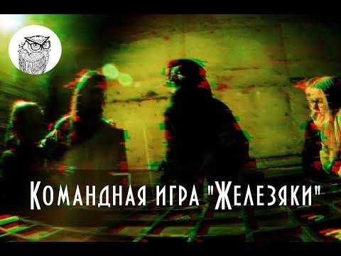 """#64 Мослабиринт: Командная игра """"Железяки"""" в духе Форт Боярд"""