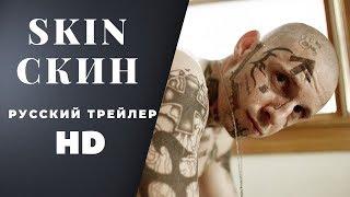 Фильм Скин 2019 (Skin) Фильм основан на реальных событиях | Трейлеры 2019 | Фильмы 2019