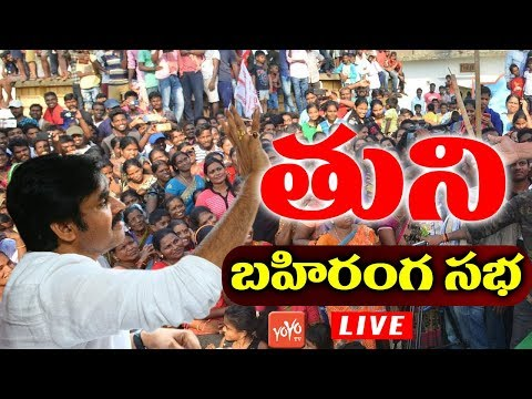 Pawan Kalyan Speech LIVE | Janasena PorataYatra | Janasena Bahiranga Sabha Tuni LIVE | YOYO TV