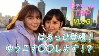 元HKT482人旅!はるっぴとドライブデート【VLOG】