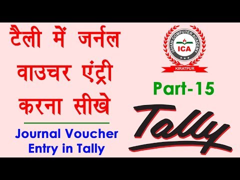 Journal Voucher Entry In Tally In Hindi - Tally Tutorial In Hindi | Tally Part-15