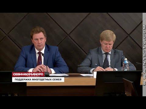 Многодетным семьям Севастополя выдадут 37 сертификатов на приобретение жилья в 2020 году