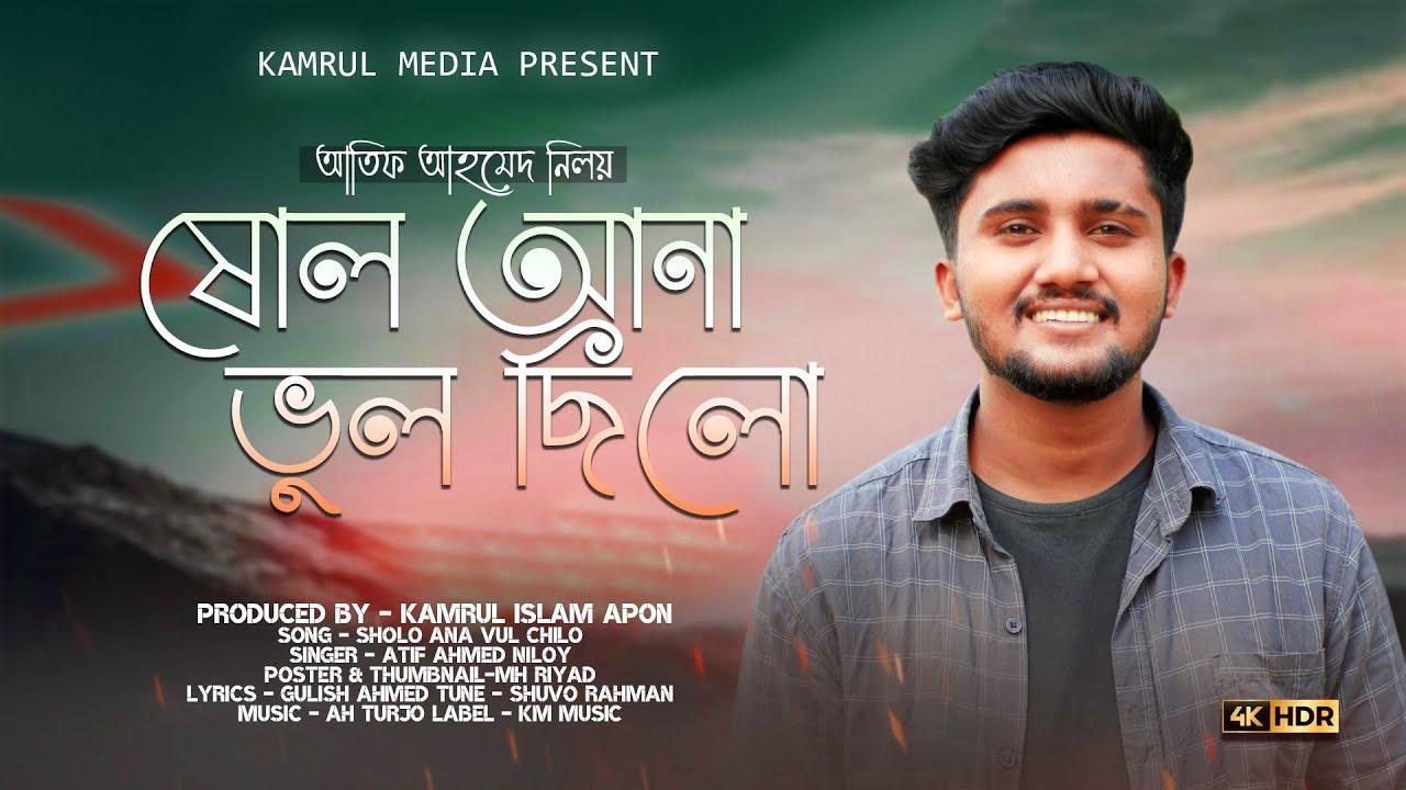 তোমাকে ভালোবাসাটা ষোল আনা ভুল ছিল   Solo Ana Vul Chilo   Atif Ahmed Niloy   Bangla Song 2021