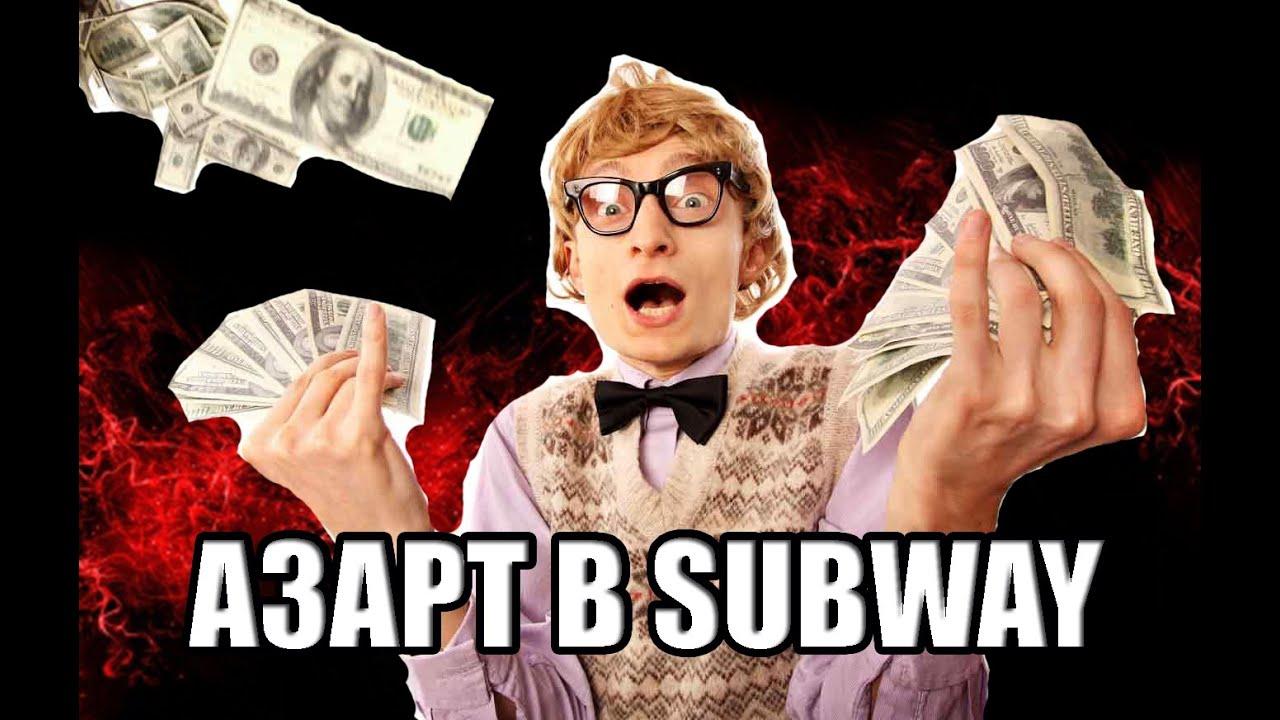 Азартные Игры в Subway || Опасныи Залаз на Гараж | Азартные Игры Опасные