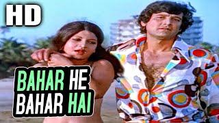 बहार ही बहार हैं   Bahar He Bahar Hai   Bappi Lahiri, Sulakshana Pandit   Chalte Chalte 1976 Songs