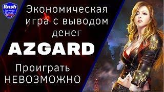 Azgard - захватывающая экономическая игра с выводом реальных денег!
