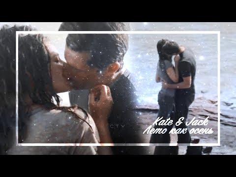 Kate&Jack ● Это лето как осень [Lost]