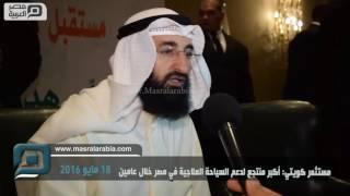 مصر العربية | مستثمر كويتي: أكبر منتجع لدعم السياحة العلاجية في مصر خلال عامين