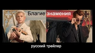 Благие знамения (Good Omens) 2019 Русский трейлер №2 КИНА БУДЕТ