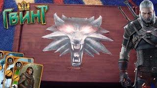 ГВИНТ - мой реальный набор карт из Ведьмак 3: Дикая Охота