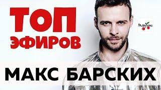 МАКС БАРСКИХ - ТОП эфиров на радио ЛЮКС ФМ