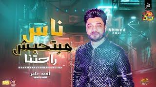 احمد عامر 2021 -