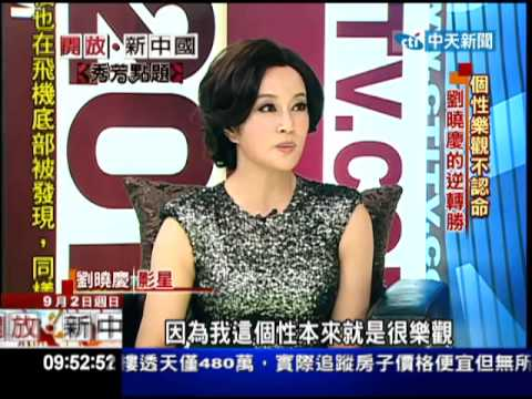 2012.09.02開放新中國/獨家專訪 深入劉曉慶內心世界