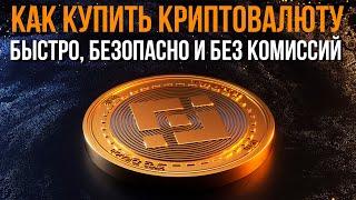 Как купить криптовалюту без комиссий, быстро и безопасно. Как купить Биткоин, Эфириум на Binance