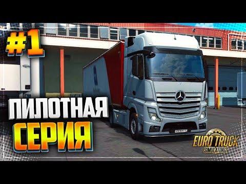 EURO TRUCK SIMULATOR 2 |#1| - ПИЛОТНАЯ СЕРИЯ | ПЕРВЫЙ РЕЙС ПО РОССИИ