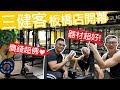 板橋【三健客健身房】超高CP值 強勢來襲│健人腳勤│ 2019ep47 - YouTube