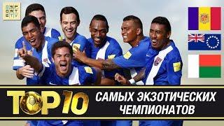 ТОП-10 экзотических национальных чемпионатов