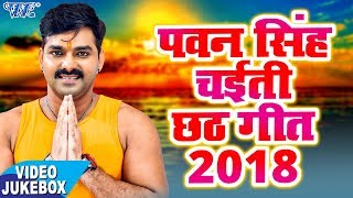 Pawan Singh 2018 के TOP छठ पूजा गीत  - Video Jukebox - Chhathi Mai Ke Mahima - Bhojpuri Chhath Geet