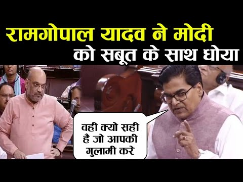सपा सांसद रामगोपाल यादव ने मोदी और शाह की निकाली हेकडी || SP MP Ram Gopal Yadav On Modi