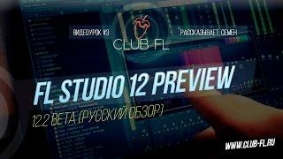 #3 FL Studio 12 Preview- 12.2 BETA (Русский обзор)