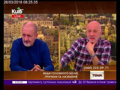 Телеканал Київ: 26.03.18  Громадська приймальня 08.15