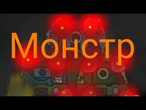 Кв-54 клип геранд. |он монстр| Danil 450
