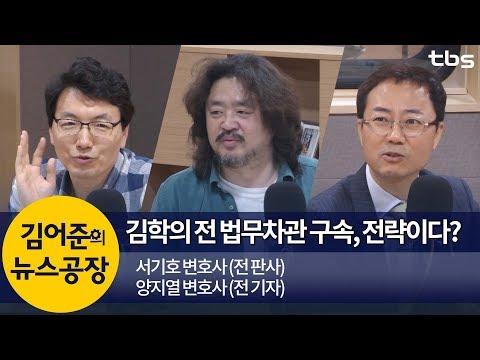 김학의 전 법무차관 구속, 전략이다? (서기호, 양지열) | 김어준의 뉴스공장
