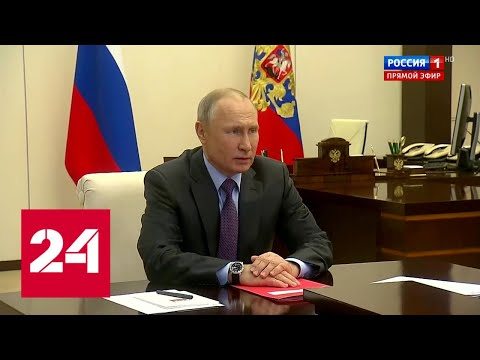 Путин объяснил длительность карантина в России. 60 минут от 03.04.20