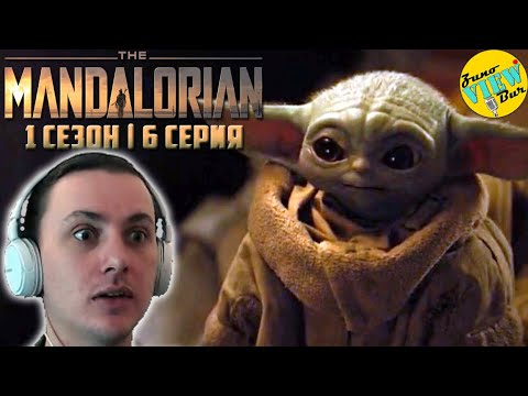📺 МАНДАЛОРЕЦ 1 Сезон 6 Серия РЕАКЦИЯ ОБЗОР на Сериал / THE MANDALORIAN Season 1 Episode 6 REACTION