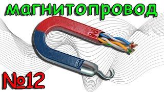 Магнитопровод - ЧТО ТЫ ТАКОЕ?! (Урок №12)