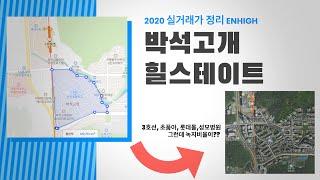 박석힐스 2020 총정리-3호선, 롯데몰,…